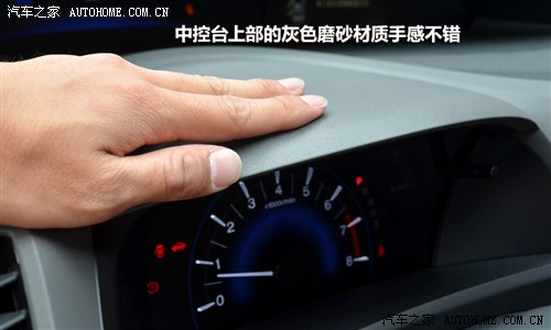 汽车之家 东风本田 思域 2011款 1.8 VTi自动豪华导航版