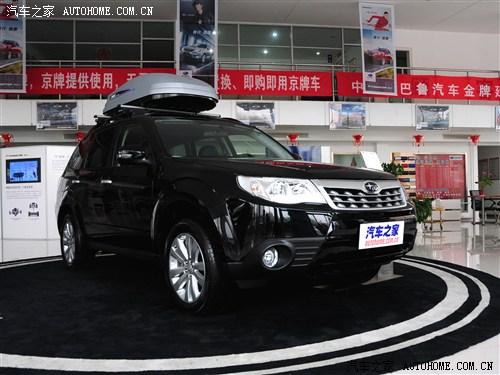 【图】2012款斯巴鲁森林人活动优惠达4.5万元-汽车新闻