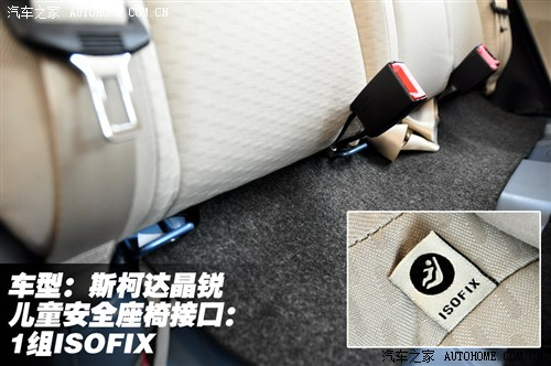斯柯达 上海大众斯柯达 晶锐 2012款 1.6L 自动晶享版