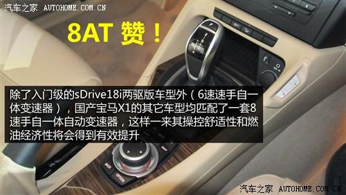 宝马 华晨宝马 宝马X1 2012款 基本型