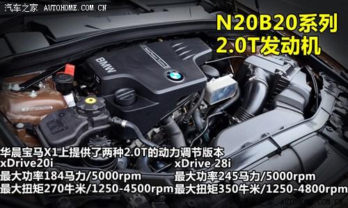 汽车之家 华晨宝马 宝马X1 2012款 xDrive20i豪华型