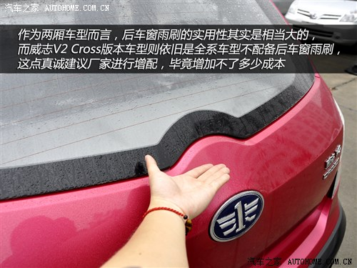 一汽 天津一汽 威志v2 2012款 cross 1.3mt豪华型 -9