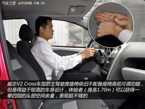 一汽 天津一汽 威志v2 2012款 cross 1.3mt豪华型 -18