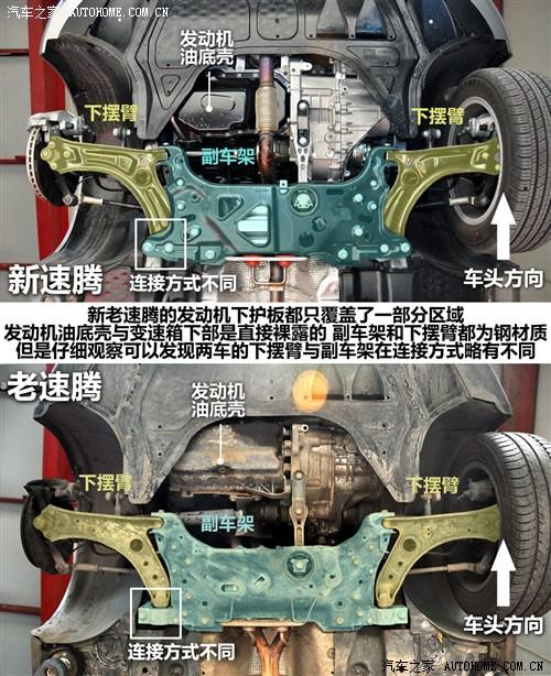 通过这张仰视图可以清楚的观察到新老速腾在下摆臂与副车架连接方式