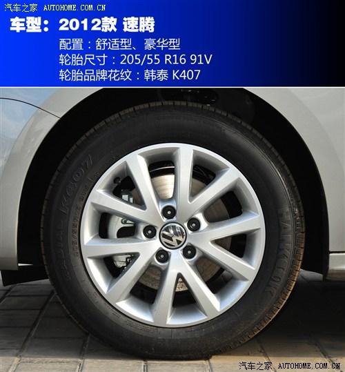 大众 一汽-大众 速腾 2012款 1.6l 自动舒适型