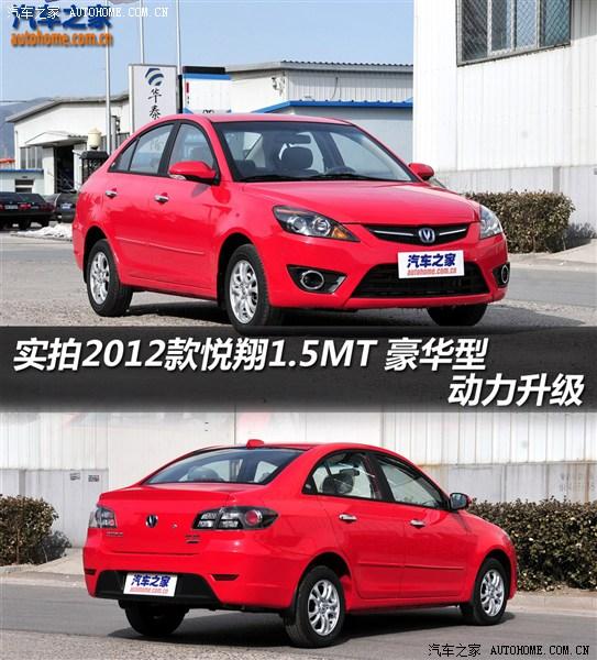 长安 悦翔 2012款 三厢 1.