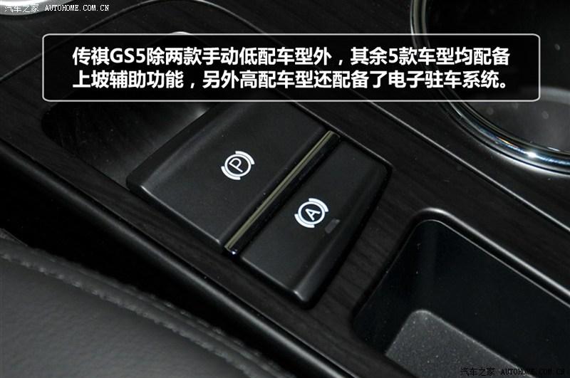0 自动豪华版 图解 _广汽传祺 传祺gs5 2012款 2.0 自动豪华版 图解