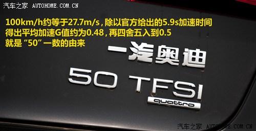 汽车之家 一汽奥迪 奥迪A6L 2012款 50 TFSI quattro 豪华型