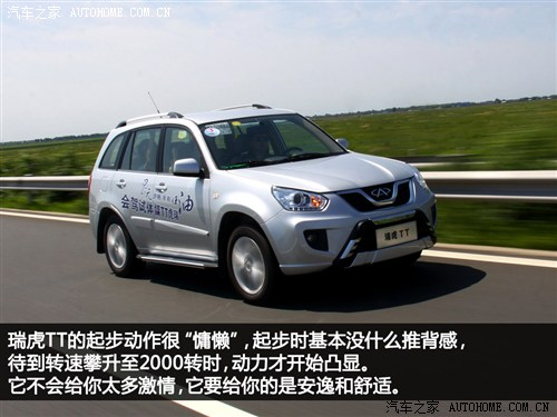 汽车之家 奇瑞汽车 瑞虎 2012款 精英版1.6DVVT CVT舒适型