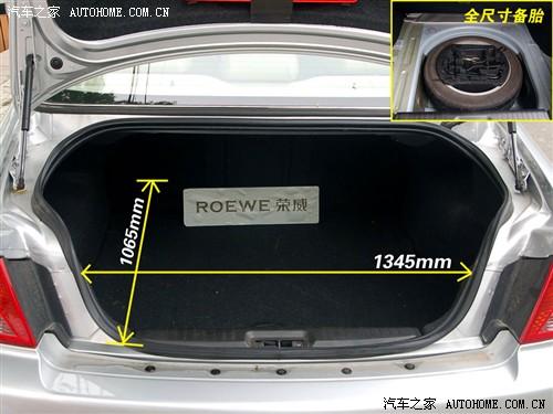 汽车汽车上海诡计荣威75007款2.5l贵雅版at丘比特之家4图片