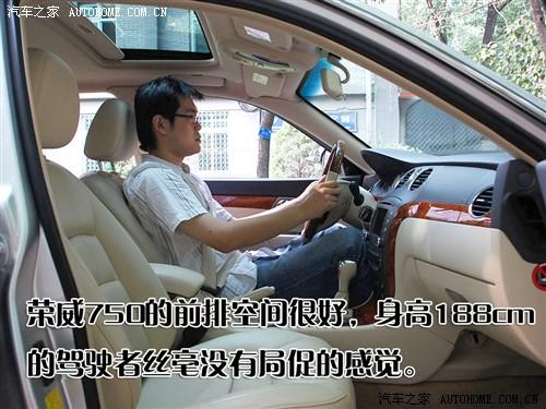 汽车之家 上海汽车 荣威750 07款 2.5l 贵雅版at