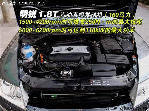 汽车之家 上海大众斯柯达 明锐 1.8t 自动逸尊版
