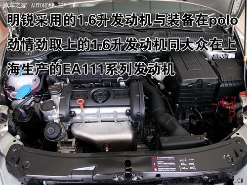 汽车之家 上海大众斯柯达 明锐 1.6 自动逸仕版