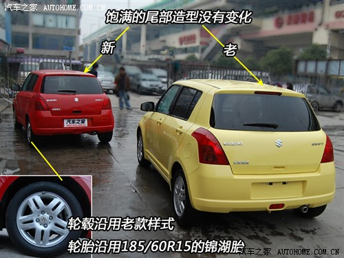 更实用还是更舒适 新雨燕1.5L购买推荐 汽车之家