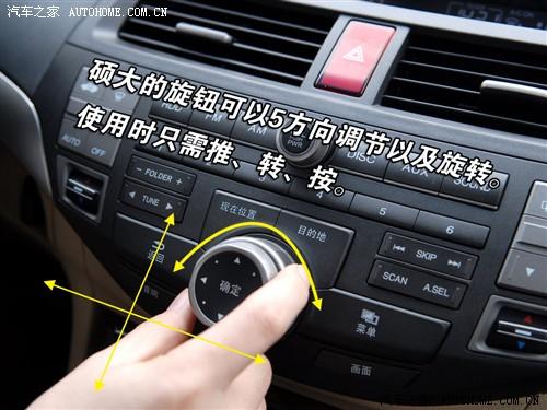 雅阁 汽车之家 车型详解高清图片