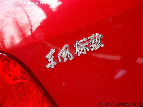 汽车之家 东风标致 标致307 两厢 1.6 手动雅致版