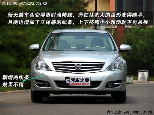 汽车之家 东风日产 新一代天籁 2.5l xl 领先版