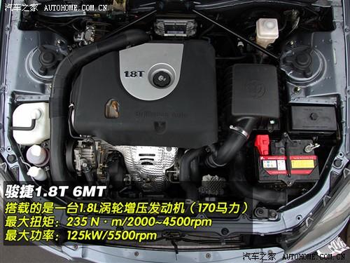 汽车之家 华晨中华 中华骏捷 08款1.8t mt豪华型
