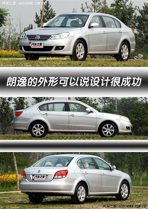 汽车之家 上海大众 朗逸 2.0自动品轩版
