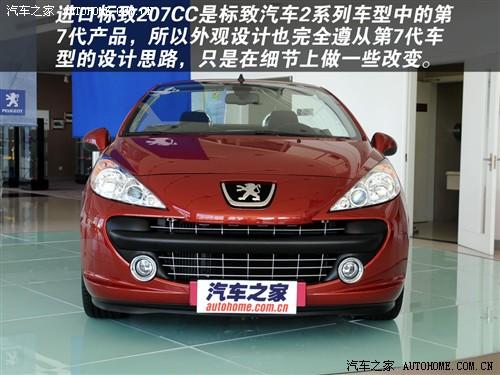 汽车之家 标致 标致207cc gt150 精英版