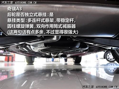 汽车之家 奇瑞汽车 奇瑞a3 08款 1.6mt 标准型