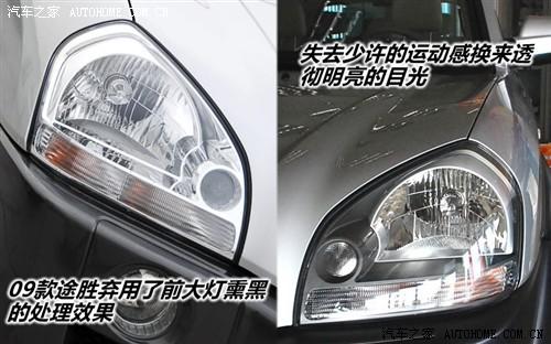 汽车之家 北京现代 途胜 09款 2.0两驱手动时尚型