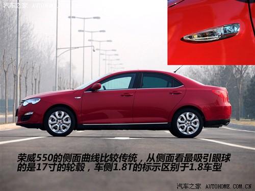 汽车之家 上海汽车 荣威550 550g 1.8t 品仕版
