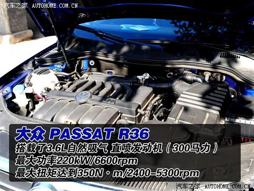 汽车之家 进口大众 passat 08款 r36 variant 3.6 i fsi