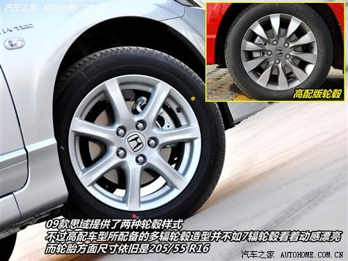 汽车之家 东风本田 思域 09款1.8 EXI自动舒适版
