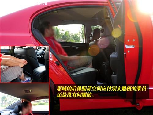 汽车之家 东风本田 思域 09款1.8 VTI-S自动尊贵版