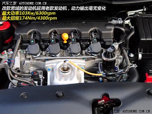 汽车之家 东风本田 思域 新1.8 VTI-S自动尊贵版