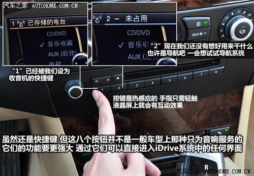 汽车之家 华晨宝马 宝马5系 09款 530Li豪华型