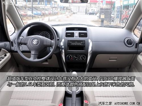 长安铃木 天语 SX4中控方向盘高清图片