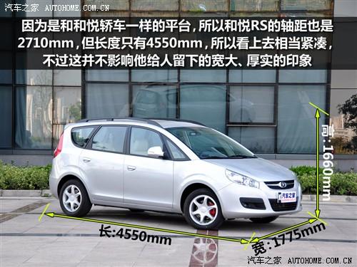汽车之家 江淮汽车 和悦rs 2010款 1.8l 尊贵型