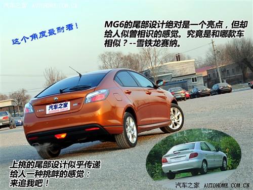 汽车之家 mg mg6 2010款 1.8t at豪华版