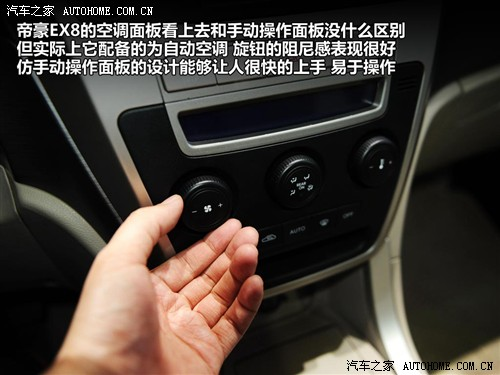 帝豪ex8配备了自动空调系统