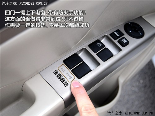 汽车之家 吉利汽车 帝豪ec7 09款 1.8 mt豪华型
