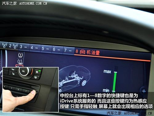 汽车之家 华晨宝马 宝马3系 2010款 325i M运动型