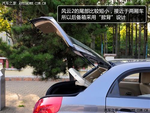 奇瑞奇瑞汽车风云22010款 掀背 1.5L 豪华型