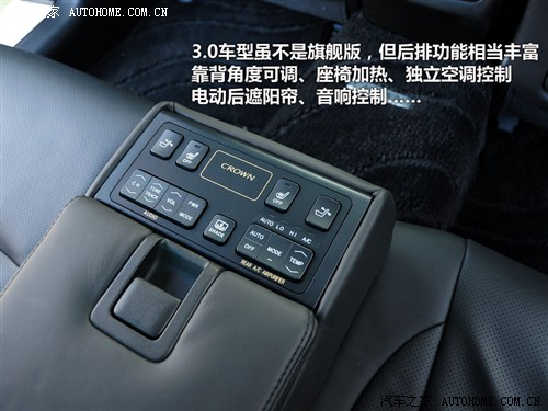 汽车之家 一汽丰田 皇冠 2010款 v6 3.0 royal saloon vip