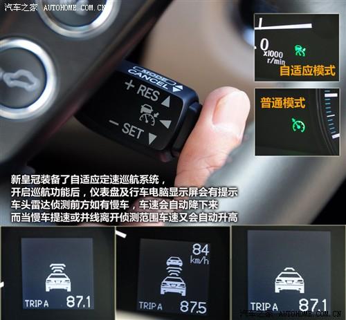 汽车之家 一汽丰田 皇冠 2010款 v8 4.3 royal saloon vip
