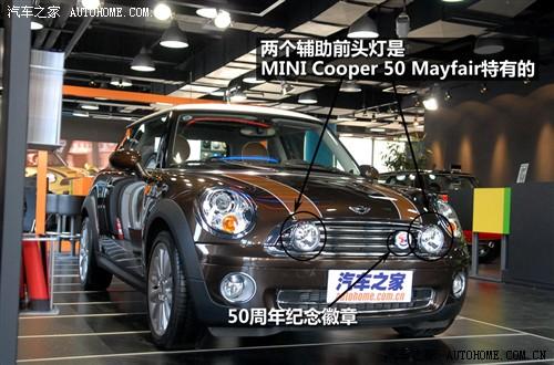 汽车之家 迷你mini mini 2010款 cooper 50 mayfair