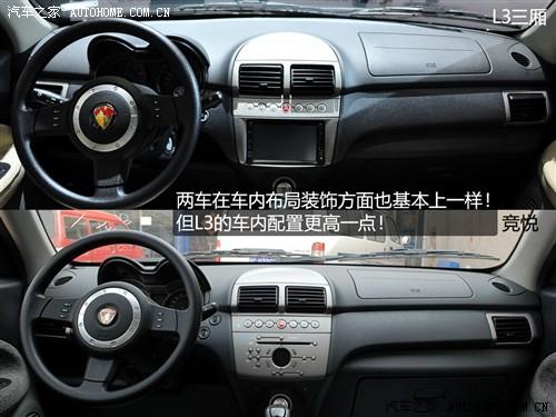 汽车之家 莲花汽车 莲花l3 2010款 at豪华型