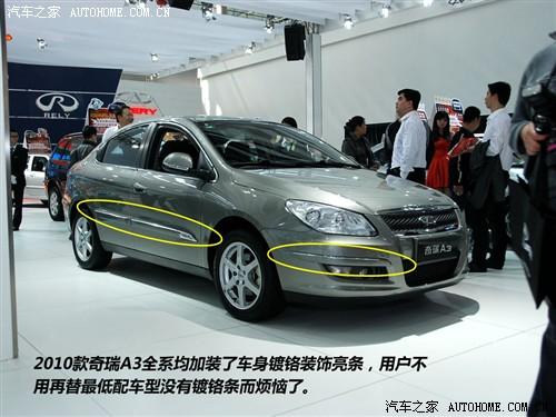 汽车之家 奇瑞汽车 奇瑞a3 2010款 2.0at 尊贵型