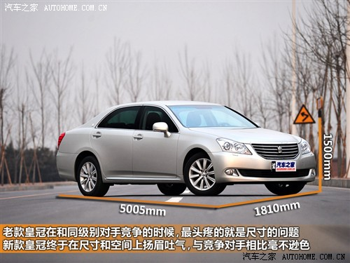 汽车之家 一汽丰田 皇冠 2010款 v6 2.5 royal 真皮导航版
