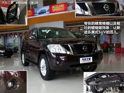 汽车之家 日产(进口) 途乐 2011款 基本型