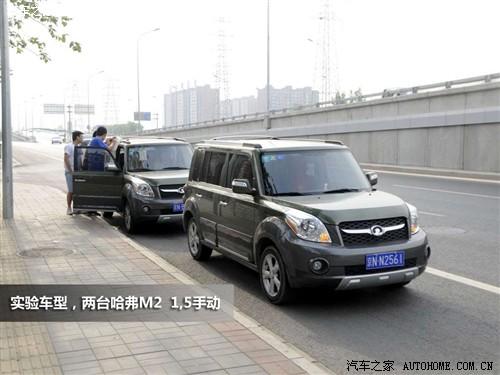 汽车之家 长城汽车 哈弗M2 2010款 1.5手动两驱精英型