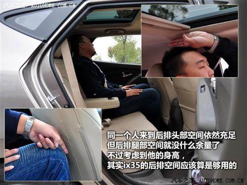 【图】北京现代ix35内饰_北京现代ix35座椅_空间_乘坐