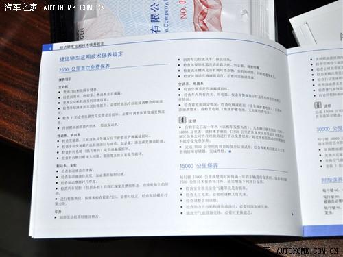大众 一汽-大众 捷达 2010款 1.6前卫