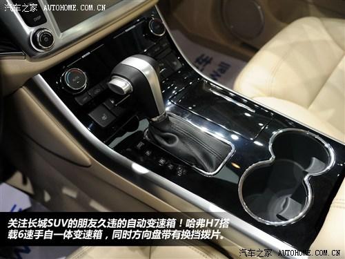 长城 长城汽车 哈弗H7 2012款 基本型